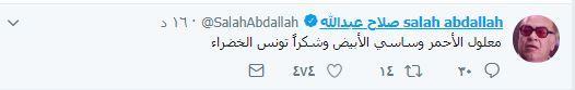 صلاح عبدالع