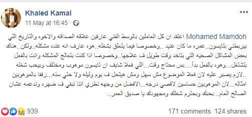 محمد ممدوح (1)