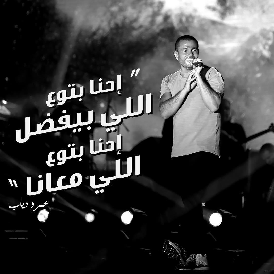 عمرو دياب ينشر كلمات أغنيته الجديدة إحنا بتوع اللي معانا