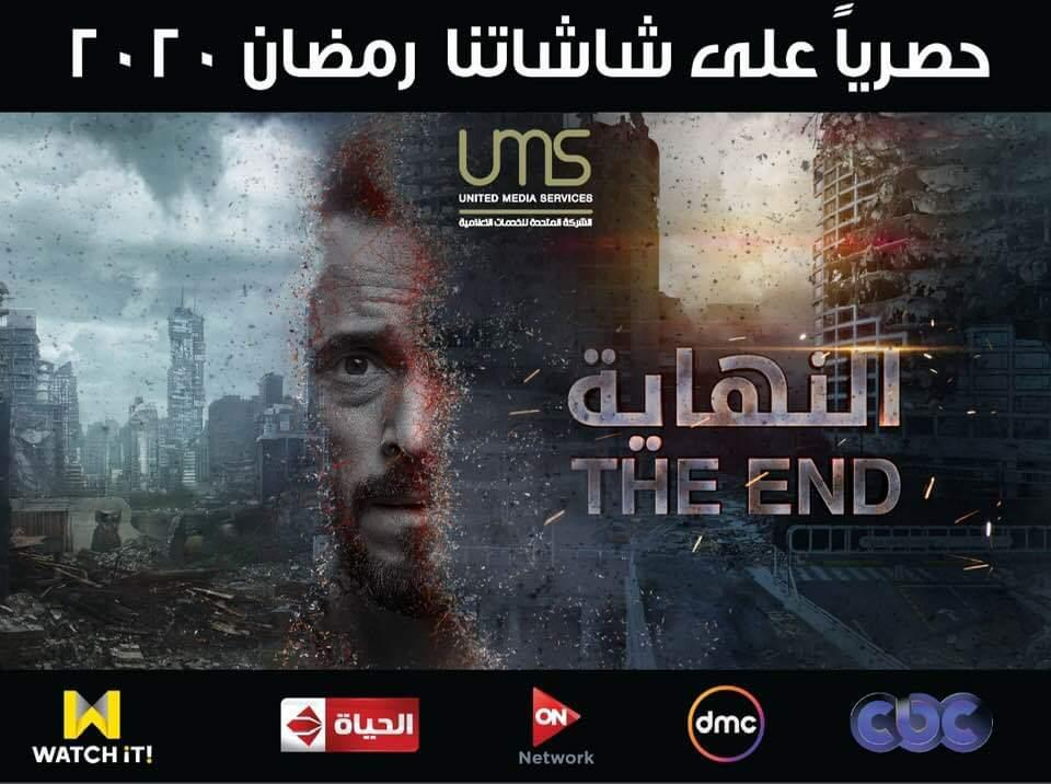 مسلسل النهاية