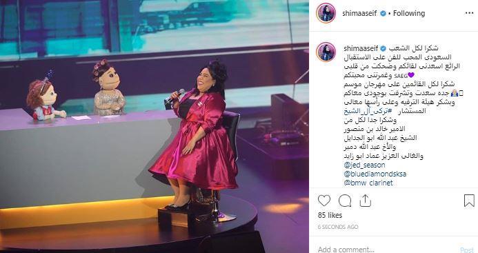 بعد مشاركتها مع أبلة فاهيتا بموسم جدة.. شيماء سيف توجه الشكر للجمهور السعودي