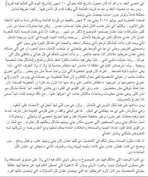 محمد الشرنوبي 1