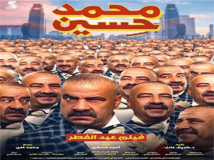 فيلم محمد حسين