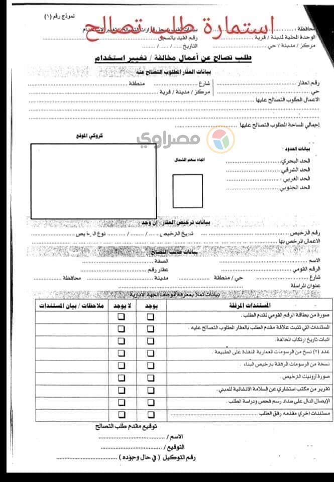 خاص| ننشر استمارة طلب التصالح في مخالفات البناء
