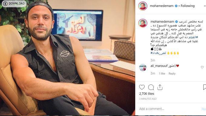 محمد إمام (1)
