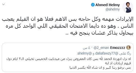 أحمد حلمي معلقًا على إيرادات الأفلام: مهمة ولكن هذا هو الأهم؟
