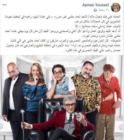 الممنتج ايمن فوزي عن خيال مأته
