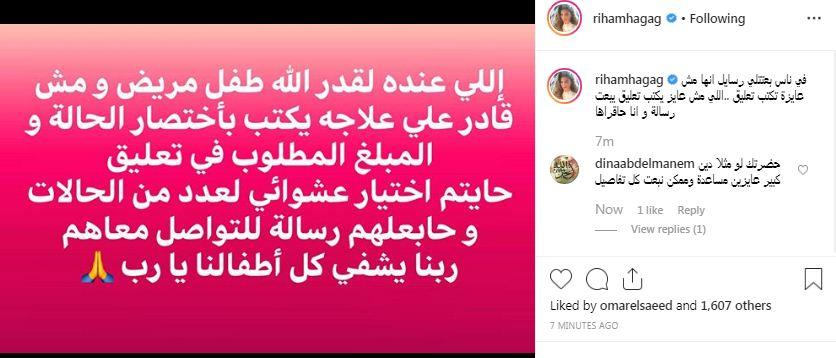 ريهام حجاج - Copy