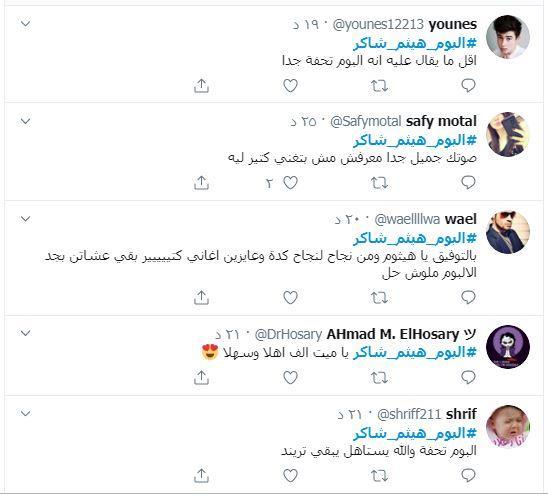 رواد تويتر يحتفون بالبوم هيثم شاكر