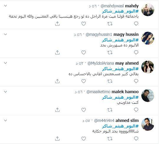 تعليقات رواد تويتر على البوم هيثم شاكر