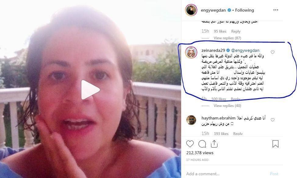 تعليق-زينة-عن-ريهام-سعيد-على-فيديو-إنجي-وجدان