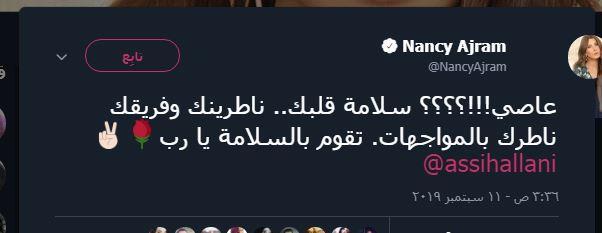 نانسي عجرم لعاصي الحلاني بعد إصابته: