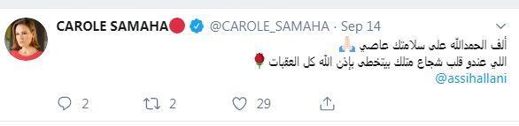 كارول