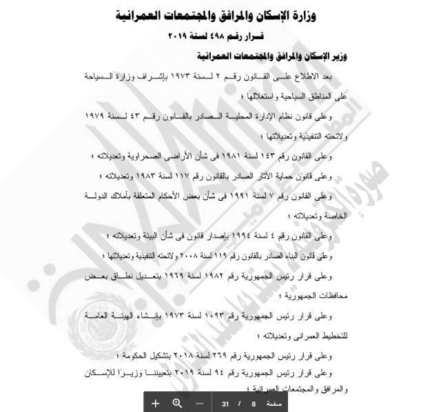 قرار وزارة الإسكان4