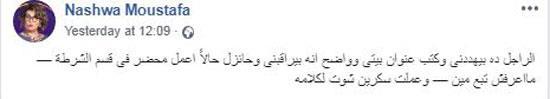 منشور نشوى مصطفى عن تعرضها للتهديد