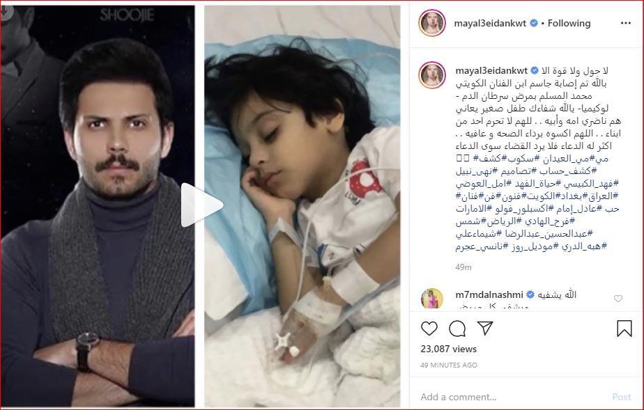 مي العيدان تعلن إصابة نجل محمد المسلم باللوكيميا
