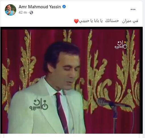 عمرو محمود ياسين