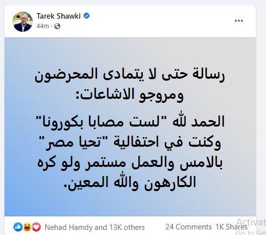 تدوينة الوزير