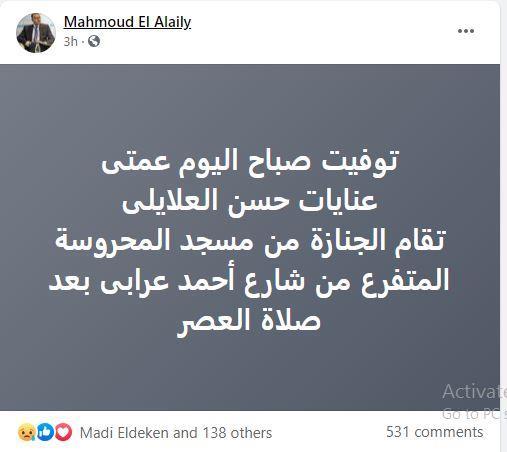 محمود العلايلي