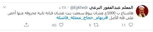 هاشتاج ريهام حجاج ممثلة فاشلة (2)