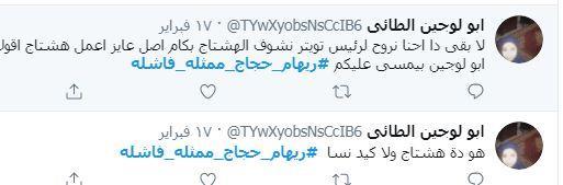 هاشتاج ريهام حجاج ممثلة فاشلة (8)