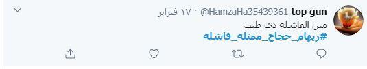 هاشتاج ريهام حجاج ممثلة فاشلة (11)