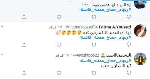 هاشتاج ريهام حجاج ممثلة فاشلة (7)