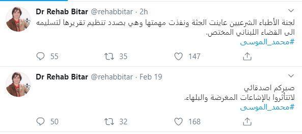 محامية محمد الموسى قتيل فيلا نانسي عجرم وفادي الهاشم