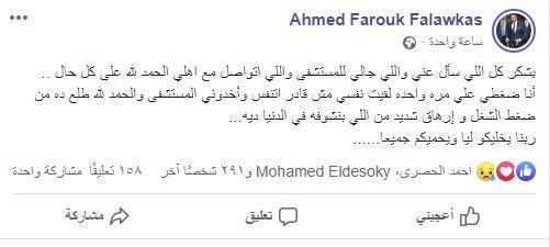 أحمد فلوكس