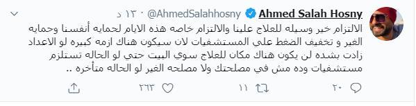 احمد صلاح (1)