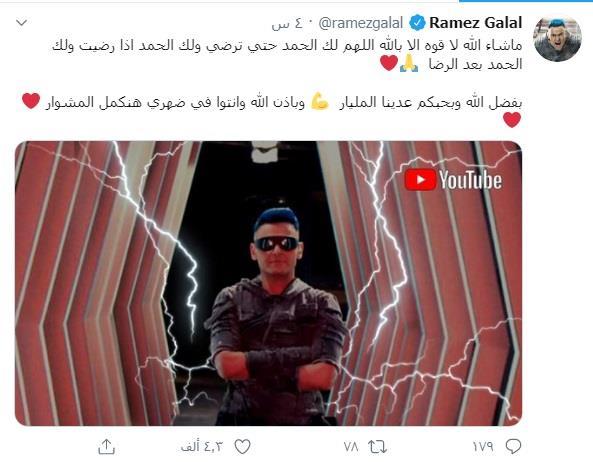 رامز جلال عبر تويتر