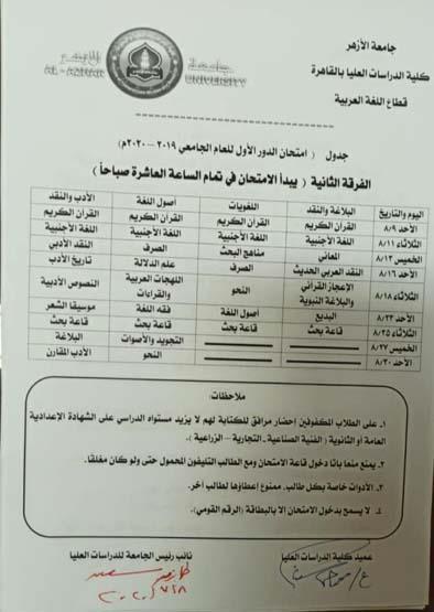 اللعة العربية
