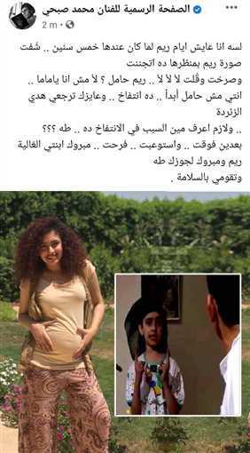 محمد صبحي وريم