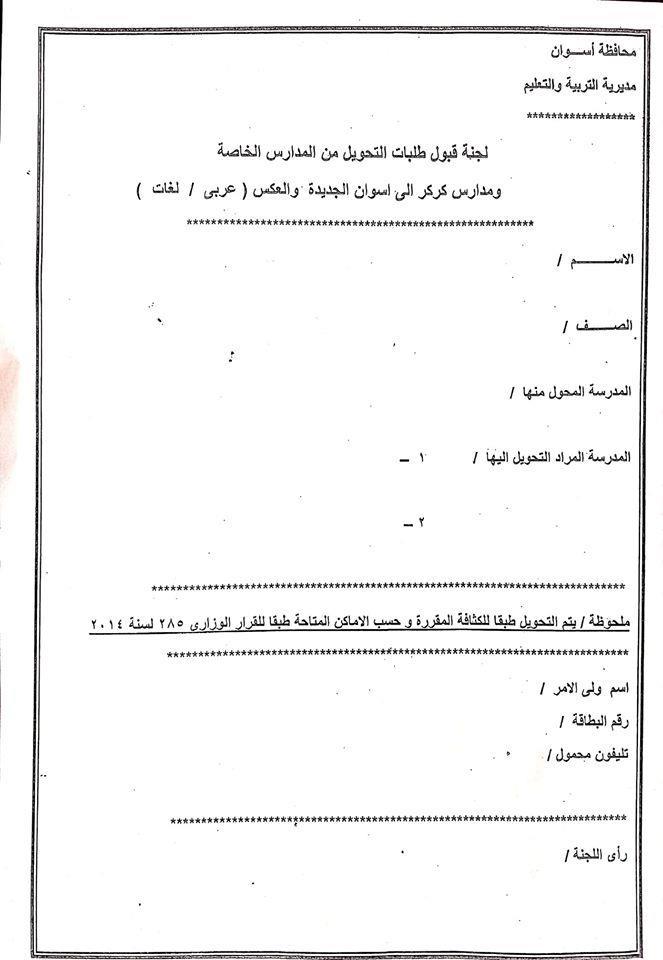بدء تلقي طلبات التحويل بين المدارس الخاصة والحكومية في أسوان مصراوى