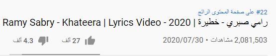 أغنية رامي صبري تريند يوتيوب