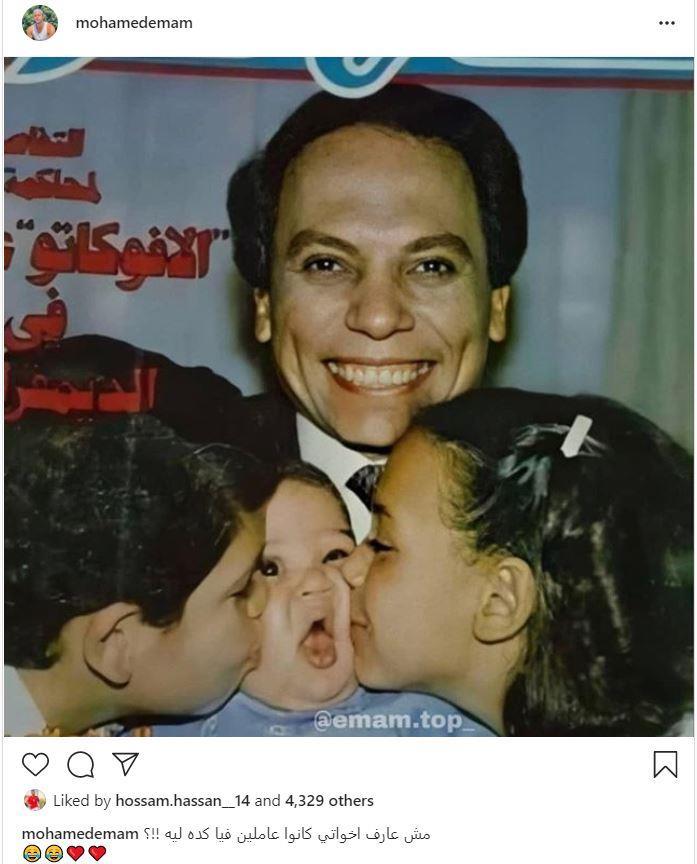 محمد إمام عبر إنستجرام