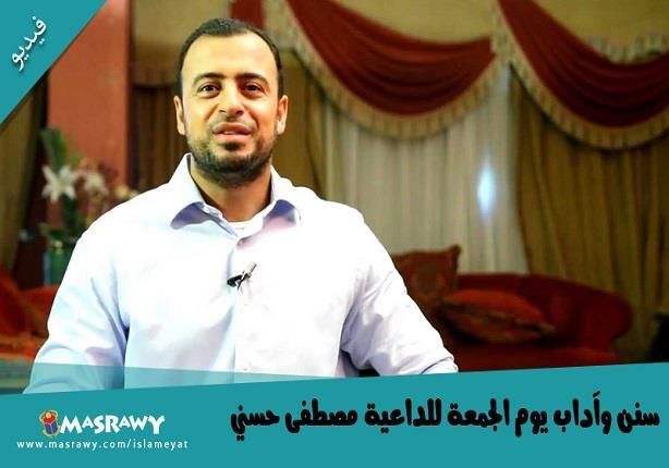 سنن وآداب يوم الجمعة للداعية مصطفى حسني