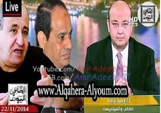 وحيد حامد بعد الهجوم عليه لمطالبته السيسي بالرحيل إن شعر بثقل التركة: الرئيس أول من نادى بهذا المبدأ