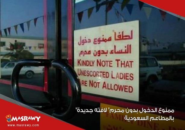 """""""ممنوع الدخول بدون محرم"""" لافته جديدة بالمطاعم السعودية"""