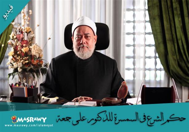 حكم الشرع في السمسرة للدكتور علي جمعة