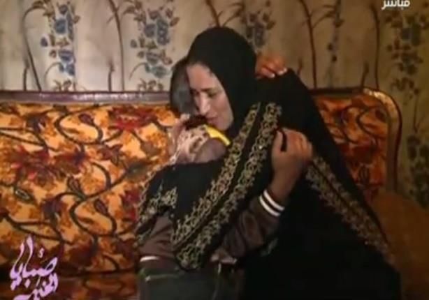 رجوع الطفل احمد الي احضان اهلة مرة اخري بعد غيابة 8 شهور عنهم بسبب ضربهم له