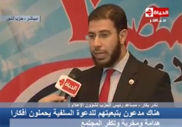 نادر بكار يعلن موقف حزب النور من مظاهرات 28 نوفمبر