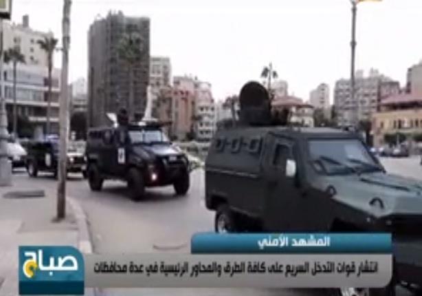انتشار قوات التدخل السريع على كافة الطرق والمحاور الرئيسية في عدة محافظات