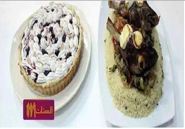 لحم الماعز بالخضار والكسكسي - تارت البطاطا والتوت في الستات ميعرفوش يطبخوا