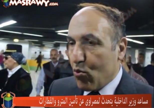 مساعد وزير الداخلية يتحدث لمصراوي عن تأمين المترو والقطارات