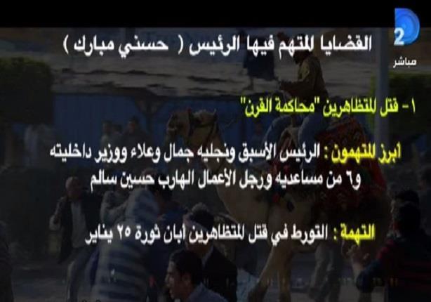 تفاصيل القضايا المتهم فيها مبارك وأبرز الشهود وشهاداتهم فى محاكمة القرن