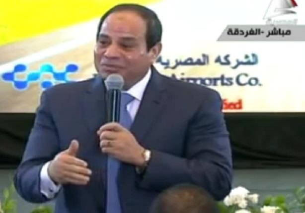 """الرئيس السيسى يوجه انتقاد لوزارة الطيران: """"450 مليون فى ممر كتير اوى"""