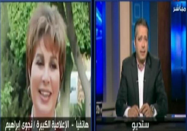 نجوى إبراهيم للإعلاميين : نحن في حالة حرب و أنتم رجال مطافئ