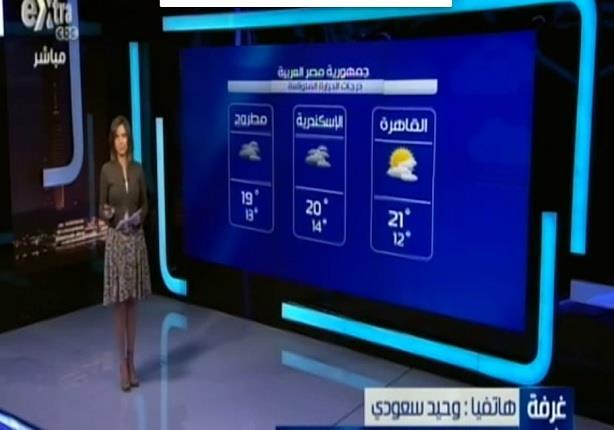 الأرصاد الجوية تطالب المواطنين بارتداء الملابس الثقيلة 24 ساعة
