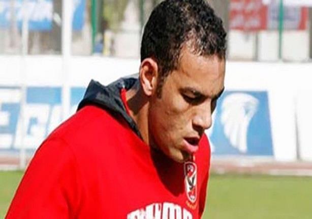 إخلاء سبيل اللاعب أحمد بلال بضمان 50 ألف جنيه في تهمة التزوير